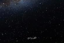 صورة مترجم – الكون موسم 1 ح12 : أخطر الأماكن في الكون