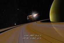 صورة مترجم – الكون موسم 1 ح13 : البحث عن كائنات خارج الأرض