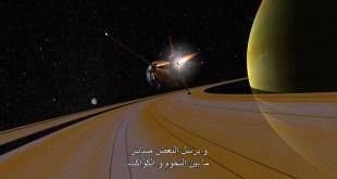 مترجم - الكون موسم 1 ح13 : البحث عن كائنات خارج الأرض