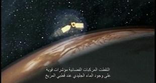 مترجم - الكون موسم 1 ح2 : المريخ الكوكب الأحمر