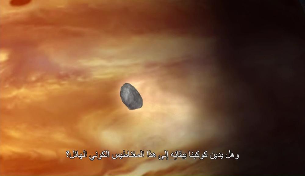 مترجم - الكون موسم 1 ح4 : المشتري .. الكوكب العملاق - موقع علوم العرب