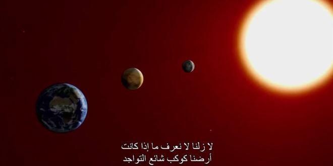 مترجم الكون موسم 2 ح1 : الكواكب الغريبه