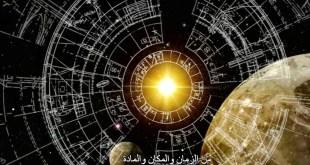 مترجم الكون موسم 2 ح7 : علم الأحياء الفضائيه