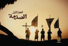 صورة الحروب الصليبية (الجزء الأول) – الصدمة