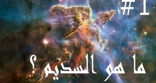 مترجم الكون موسم 2 ح14 : السديم