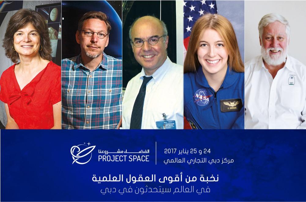 """""""الفضاء مشروعنا"""" منتدى علمي يُنظمه مركز محمد بن راشد للفضاء في دبي - موقع علوم العرب"""