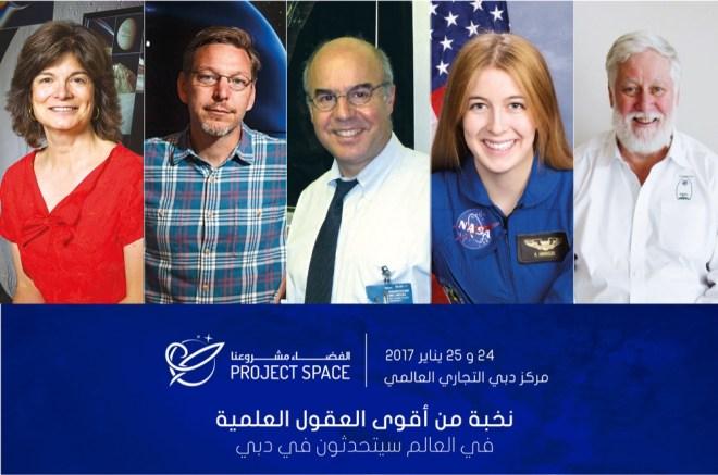 """""""الفضاء مشروعنا"""" منتدى علمي يُنظمه مركز محمد بن راشد للفضاء"""