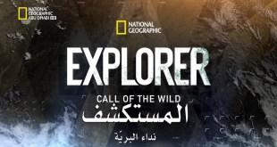 المستكشف HD : نداء البريّة