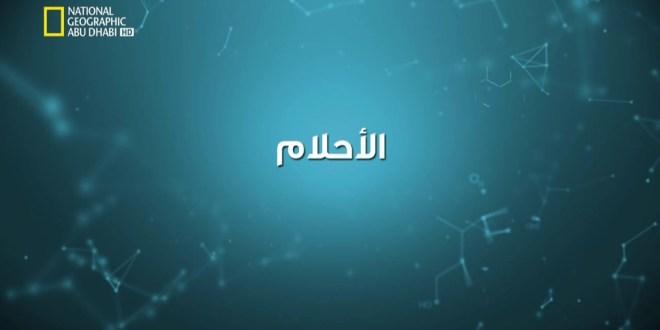 برنامج لحظة HD : ح27 الأحلام