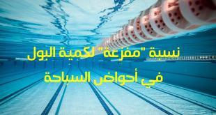 """دراسة : نسبة """"مفزعة"""" لكمية البول في أحواض السباحة"""