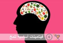 صورة مقال : 4 فيتامينات أساسية للمخ