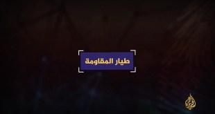 ما خفي أعظم - محمد الزواري .. طيار المقاومة