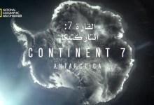 القارة 7: أنتاركتيكا : اكتشاف قارة أنتاركتيكا