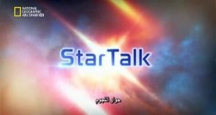 حديث النجوم : كريس هادفيلد