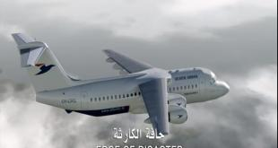 تحقيقات كوارث جويّة HD موسم 14 ح7 : حافة الكارثة