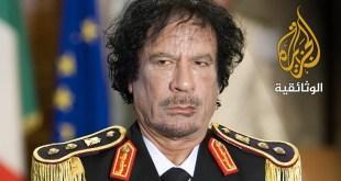 القذافي و الغرب
