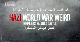الغرائب النازية في الحرب العالمية : قصر هيملر المسكون
