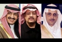 صورة أمراء آل سعود المخطوفون