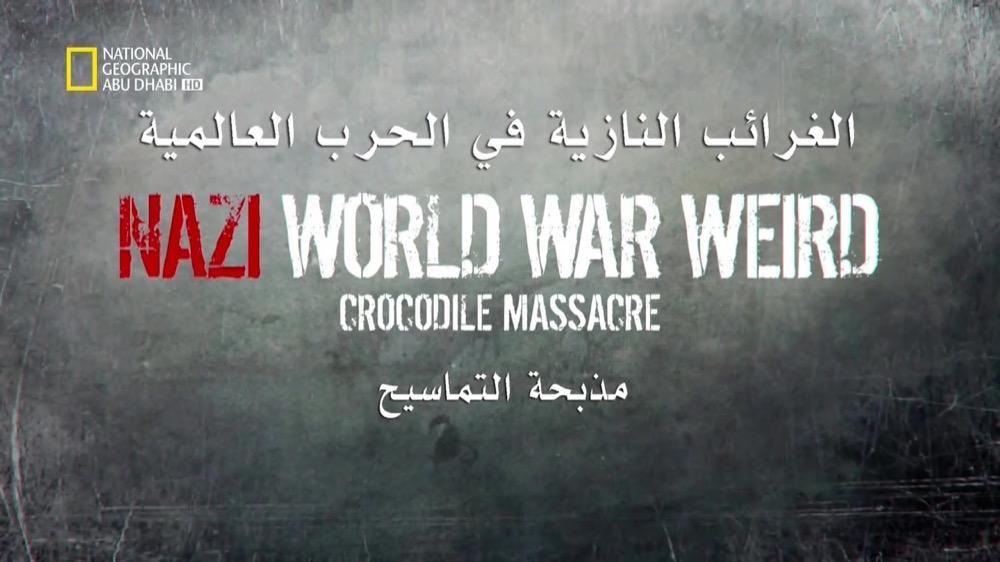 الغرائب النازية في الحرب العالمية : مذبحة التماسيح
