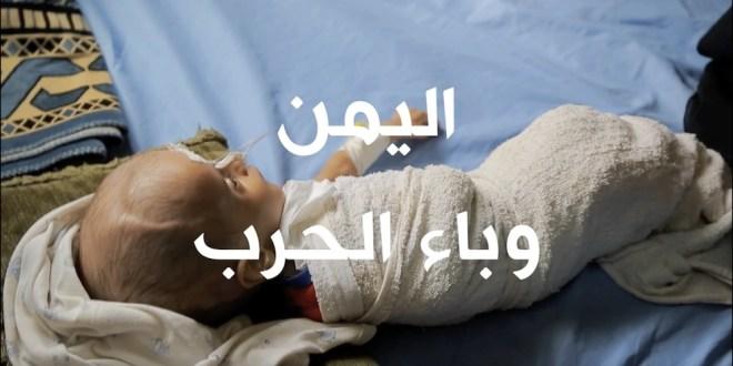اليمن : وباء الحرب