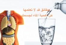 صورة مقال – حقائق قد لا تعلمها عن أهمية الماء لجسمك!!