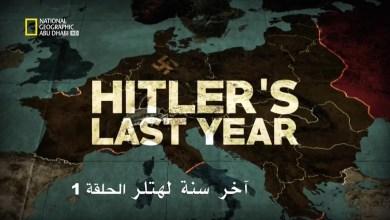 آخر سنة لهتلر : الحلقة 1