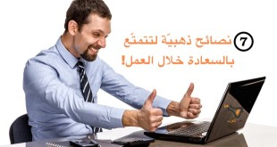 مقال - 7 نصائح ذهبيّة لتتمتّع بالسعادة خلال ساعات العمل!