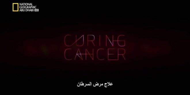 الإختراع : قصص العلم في عالم مُتغيّر موسم 2 ح1: علاج مرض السرطان