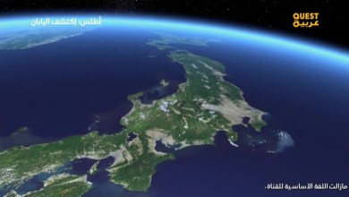 أطلس : إكتشف اليابان