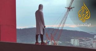 جنون المغامرة - 1 على سطوح موسكو