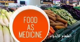 ملفات الغذاء موسم 2 ح1 : الطعام كدواء