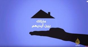 منزلك بين أيديهم – ج4