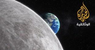 نداء القمر