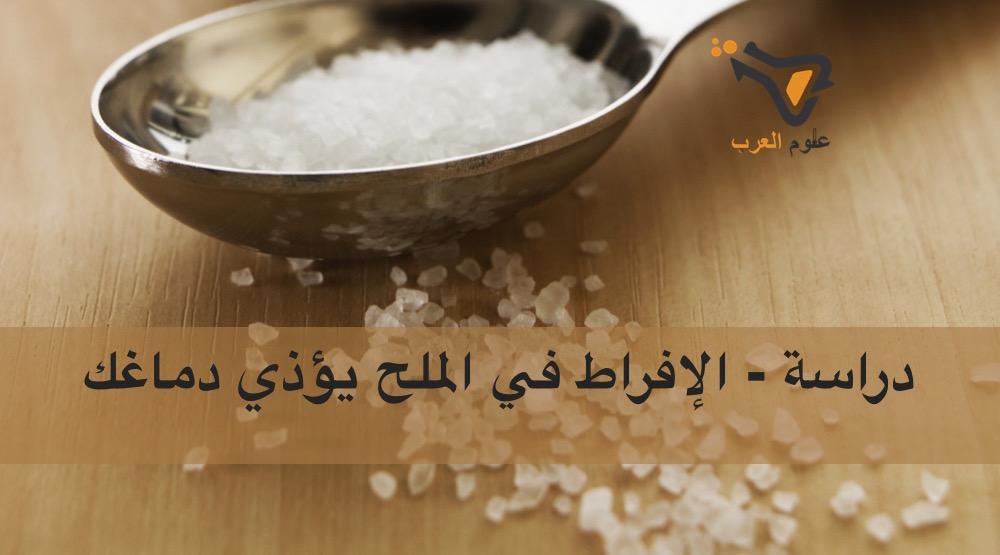 دراسة - الإفراط في الملح يؤذي دماغك