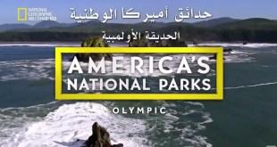 حدائق أميركا الوطنية : الحديقة الأولمبية
