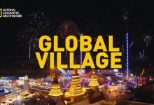 صورة القرية العالمية