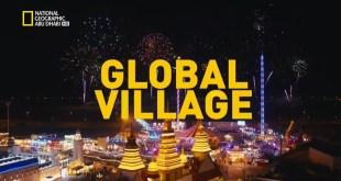 القرية العالمية