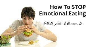 مقال - هل يسبب التوتر النفسي البدانة؟ Emotional Eating