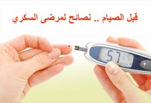 مقال - قبل الصيام .. نصائح لمرضى السكري