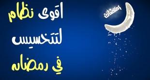 مقال - كيف يمكن تخفيض الوزن في رمضان؟