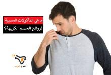 مقال - ما هي المأكولات المسببة لروائح الجسم الكريهة؟