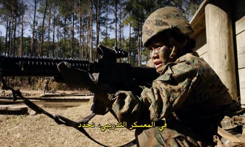 مترجم - تدريبات المارينز - We The Marines
