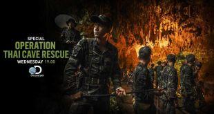 مترجم - عملية إنقاذ الكهوف التايلاندية - Operation Thai Cave Rescue