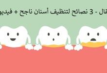 صورة مقال – 3 نصائح لتنظيف أسنان ناجح + فيديو