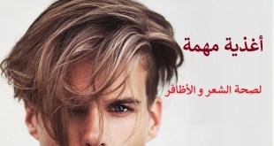مقال – هذه الأغذية مهمة لصحة الشعر و الأظافر