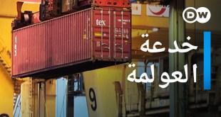 لعبة العولمة - اكذوبة التجارة الحرة