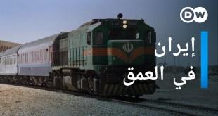 رحلة بالقطار عبر إيران