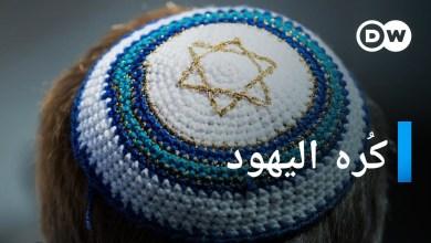 كراهية اليهود في أوروبا