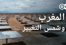صورة المغرب ومشروع الطاقة الشمسية