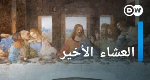 ليوناردو دافينشي - سر العشاء الأخير